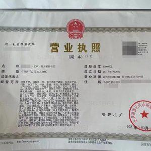 北京珠宝贸易公司转让